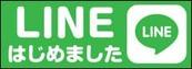 オトクな情報配信 おじゃま館LINE