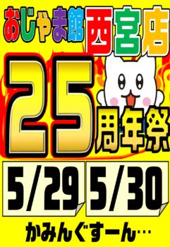 おじゃま館西宮店25周年祭!5/29(土)5/30(日)✨✨