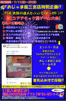 【おしらせ】7月ゲーム大会
