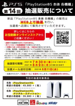 PlayStation5抽選応募、本日まで‼️