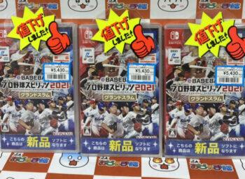 野球が好きなら買いでしょう!