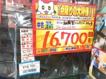 茨木店限定‼️1点特価✨