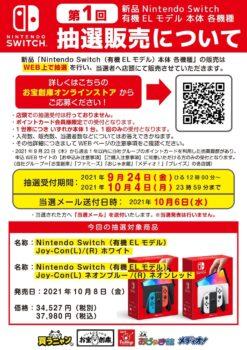 新型Nintendo Switch本体(有機ELモデル) 抽選販売予告🌟