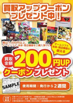 買取金額が200円アップ!レシートクーポンをプレゼント中!