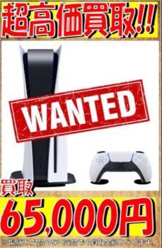 PS5、お売り下さい‼️